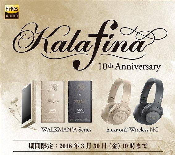 1200_540_a-kalafina_mainvisual.jpg