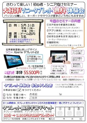 2014.05.30 タブレット体験会.jpg
