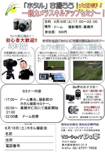 2016.06.18 ホタル撮影会.jpg