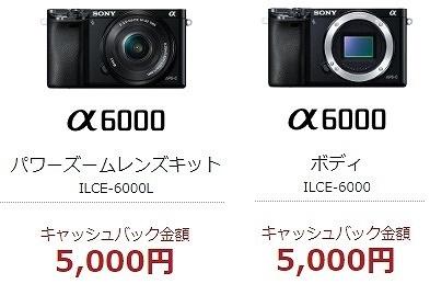 α6000ズームレンズキット.jpg