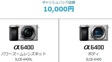 α6400 10000円.jpg