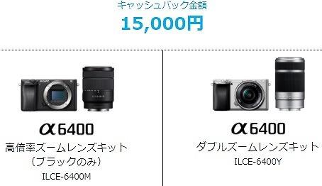 α6400 15,000円.jpg