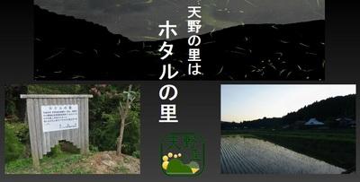 天野の里.jpg