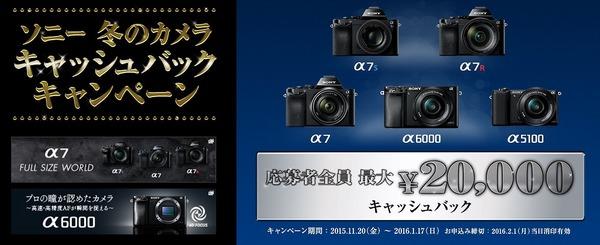 2015年カメラ冬のキャッシュバックキャンペーン.jpg