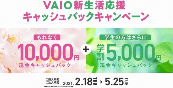 VAIO 新生活応援キャンペーン.jpg