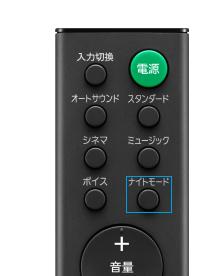 original_HT-S200F_nightmode_remote.jpg