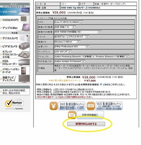 tap20下取り3.jpg