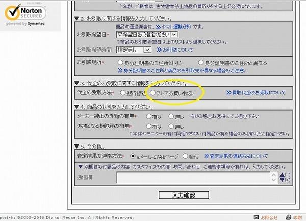 tap20下取り6.jpg