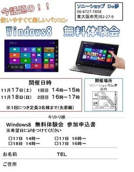 win8体験会.jpg