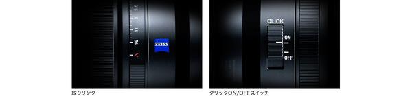 y_SEL35F14Z_diaphragmring_switch.jpg